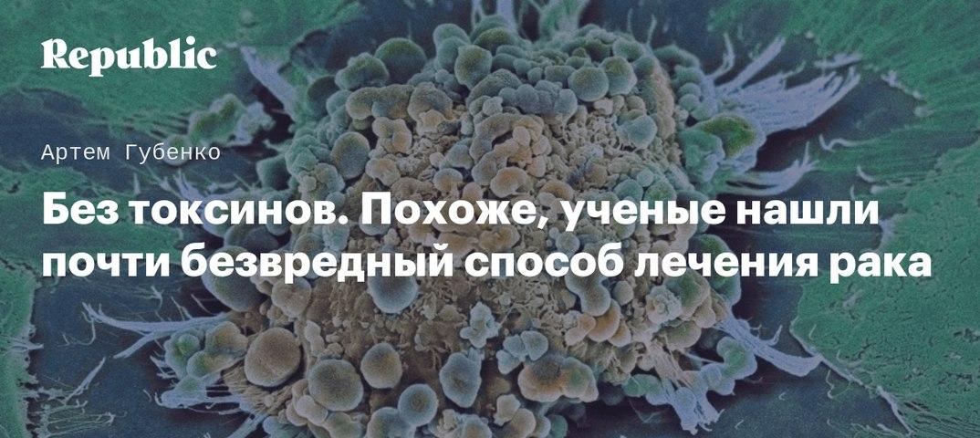 Об этом говорится в научном журнале cancer cell.