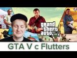 Новогодний марафон: Flutters и GTA V