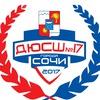 МБУ ДО ДЮСШ №17 города Сочи