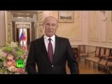 Владимир Путин поздравил российских женщин с 8Марта