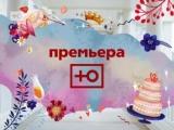 Музыка из рекламы Ю - Женись на мне (Россия) (2018)