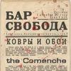 1.12 // SILA SLONA, КОВРЫ&ОБОИ, the COMANCHE