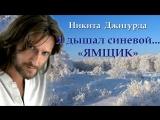 Н.Джигурда  Я дышал синевой (Ямщик), сл.В.Высоцкого. Alexandr Sid, 2018