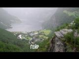 Норвежские фьорды на майские праздники!