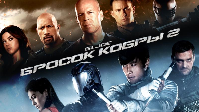 G.I. Joe Бросок кобры 2 2013 фантастика, боевик, триллер