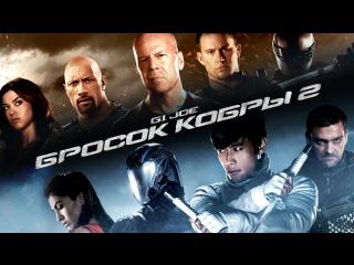G.i. joe: бросок кобры 2 (2013) фантастика, боевик, триллер