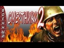 Фильмы о войне 1941 1945 СТОЯЩИЙ ФИЛЬМ СМЕРТНИКИ фильм про партизанов