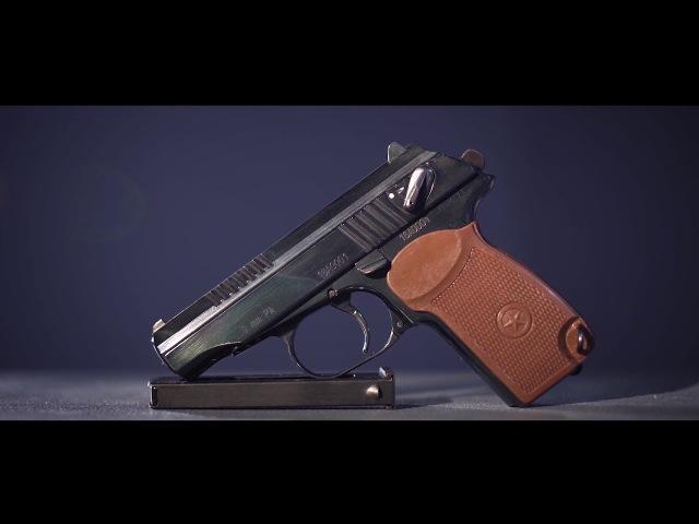 П-М17Т - огнестрельный пистолет ограниченного поражения