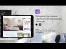 Мобильное приложение с дополненной реальностью для обойной фабрики Палитра