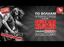 По волнам с Сергеем Тынку Live в гостях гитарист Вячеслав Молчанов группа КИПЕЛОВ
