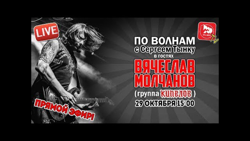 По волнам с Сергеем Тынку Live в гостях гитарист Вячеслав Молчанов группа КИПЕ смотреть онлайн без регистрации