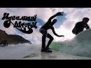 Идеальный Шторм. Крымский зимний сёрфинг