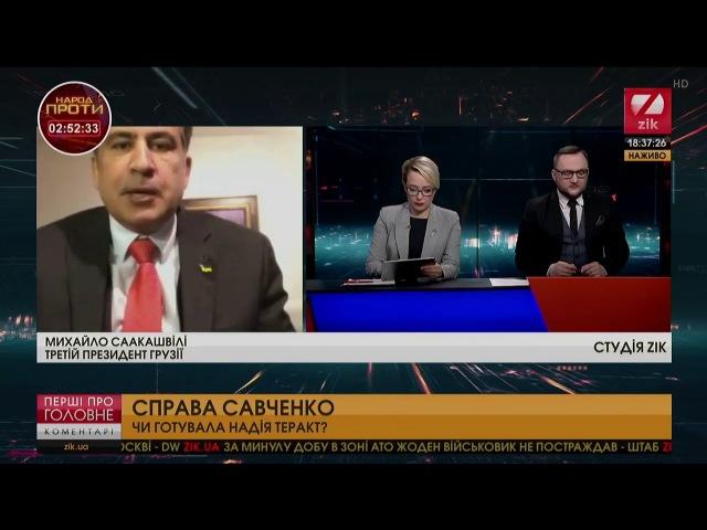 Саакашвілі про справу Савченко: Це
