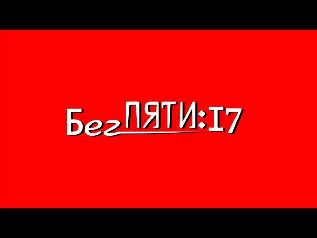 Без ПЯТИ 17 - Последний рубеж (Альбом ЯВOFFLINE, 2017)