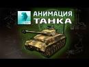 Урок 3ds Max Продвинутая анимация танка Panzer rigging