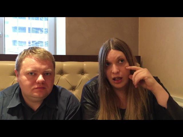 Трансгендерная пара. Интервью с Яэль и Андреем. Вторая часть