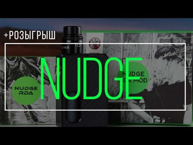 Nudge | Wotofo | Противоположности притягиваются