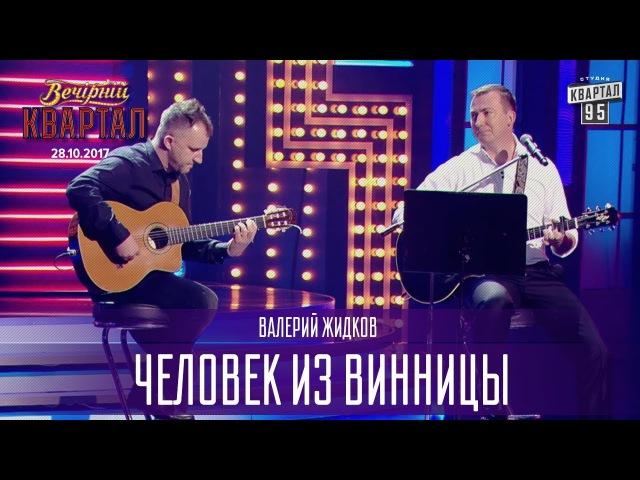 Человек из Винницы | Валерий Жидков