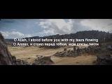 O Allah, I stood before You Nasheed (2015) Saad Al Ghanam ENRU Subtitles