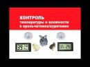 Контроль температуры и влажности в крольчатнике курятнике