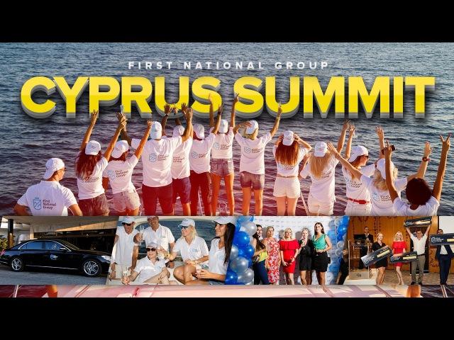 Cyprus Summit 2017 - Мероприятие First National Group