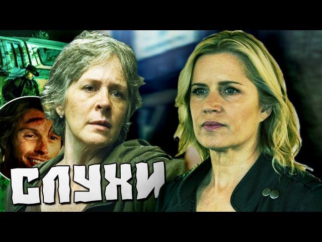 Мой взгляд на Кэрол в 4 сезоне Бойтесь Ходячих Мертвецов ОБНОВЛЕНИЕ каста и оче ...