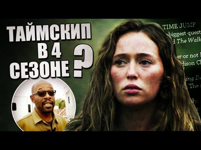 Временной скачок в 4 сезоне Бойтесь Ходячих Мертвецов - нашумевший слух, который ...