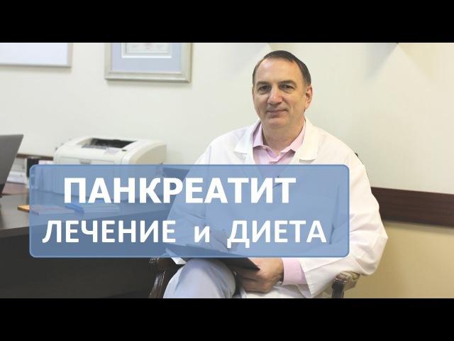 Панкреатит: лечение диета. Эффективное лечение поджелудочной железы без лекарств или лекарствами.