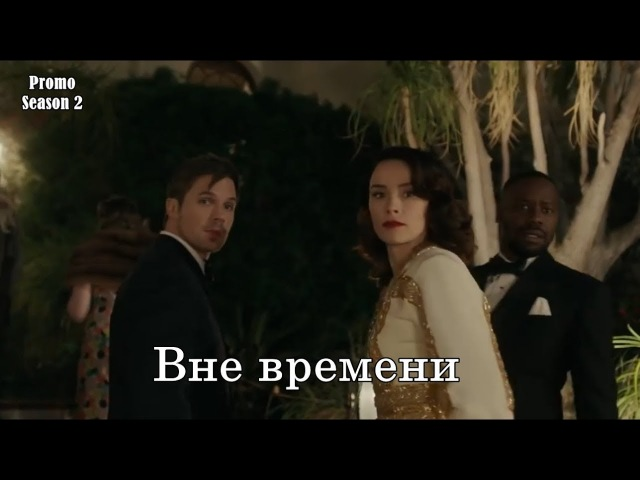 Вне времени 2 сезон - Промо с русскими субтитрами (Сериал 2016) Timeless Season 2 Promo