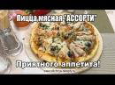 ПИЦЦА МЯСНАЯ АССОРТИ - ПОШАГОВЫЙ ВИДЕО-РЕЦЕПТ!