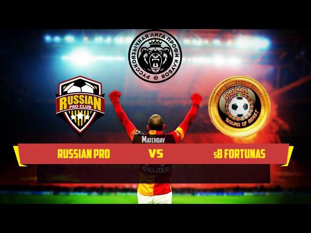 РЛПК | 3 тур | Russian Pro - sB Fortunas