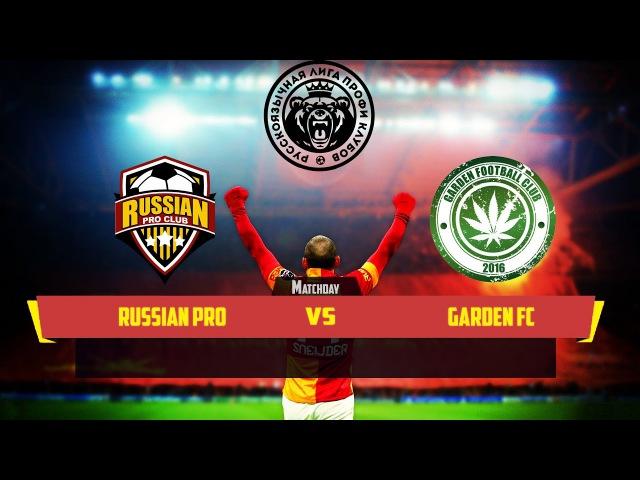РЛПК | 1 тур | Garden FC - Russian Pro