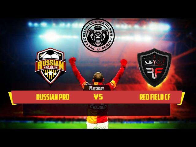 РЛПК | 2 тур | Red Field CF - Russian Pro