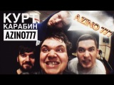 Курт Карабин - Азино Три Топора
