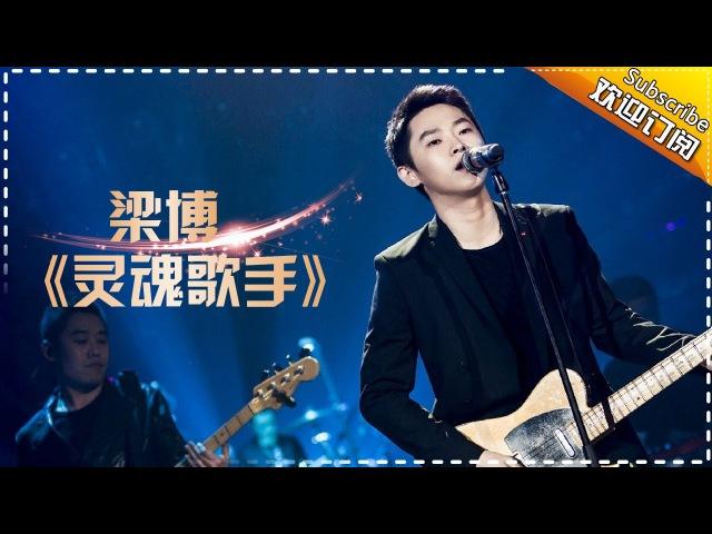 梁博《灵魂歌手》唱出自我 -《歌手2017》第9期 单曲The Singer【我是歌手官方频道123