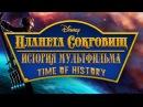 56 Планета сокровищ: История создания мультфильма (1-я часть)