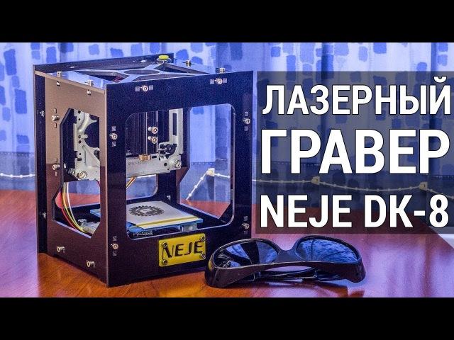 Лазерный Гравёр NEJE с АлиЭкспресс Видео обзор