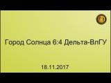 Город Солнца 64 Дельта-ВлГУ, 18.11.2017