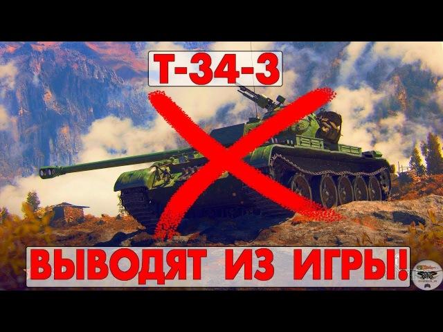 Т-34-3 - ВЫВОДЯТ ИЗ ИГРЫ!