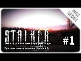 S.T.A.L.K.E.R. Пространственная Аномалия. Update 4.1 - #1 - ВНУТРИ