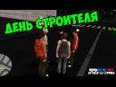 ДЕНЬ СТРОИТЕЛЯ - GTA РОССИЯ (MTA:CR | RP BOX)
