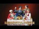 Казачий Круг - Гала Концерт