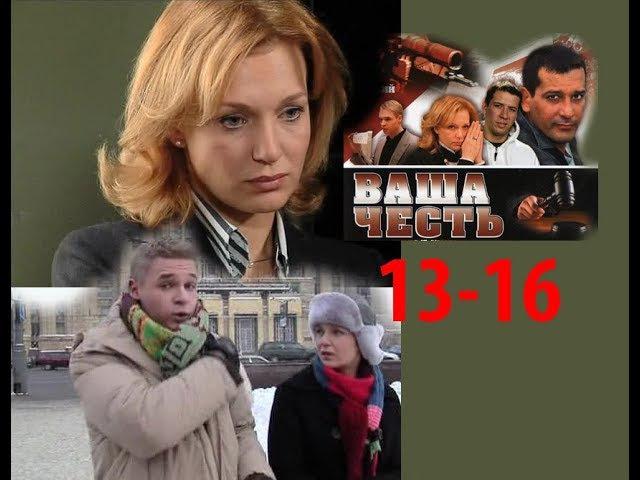 Отличный русский дететив про судей ,Фильм ВАША ЧЕСТЬ ,серии 13-16,Место действия - с...