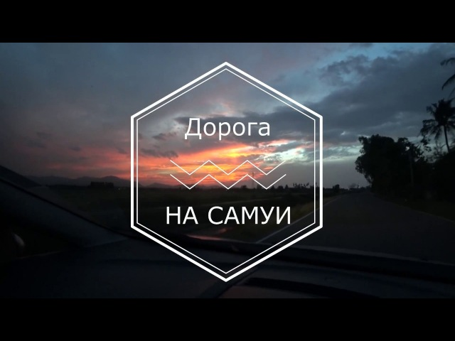 ТАЙЛАНД 2018:/ Паром на остров САМУИ на машине/ WAYTOTAI
