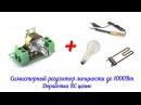 Регулятор мощности симисторный до 1КВт Доработка RC цепью