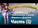 Советы новичкам Дпс,Рейды Ворона и Джулия Часть (3) (BNS)(Руофф)