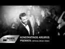 Κωνσταντίνος Αργυρός Ψέματα Konstantinos Argiros Psemata Official Video Clip