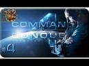 Command Conquer 4: Tiberian Twilight[ 4] - Эхо взрывов (Прохождение на русском(Без комментариев))