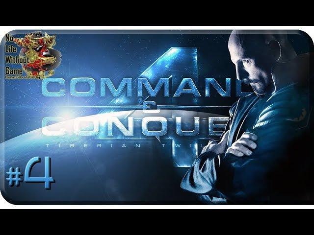 Command Conquer 4: Tiberian Twilight[4] - Эхо взрывов (Прохождение на русском(Без комментариев))