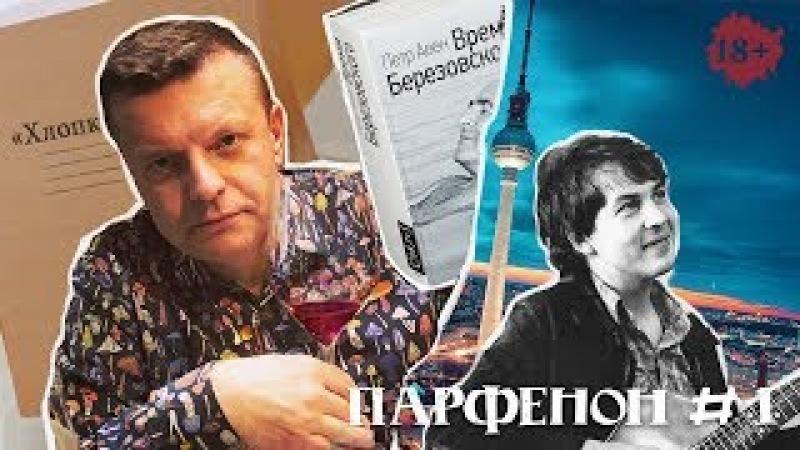 Парфенон 1: Леонид Парфенов о дагестанском деле, Берлине, Башлачеве и Березовском
